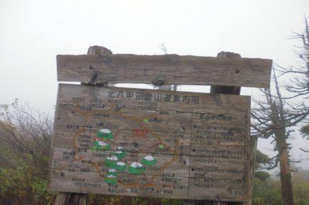 八甲田山頂霧の中